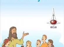 Folhetos Evangelísticos sobre Crianças